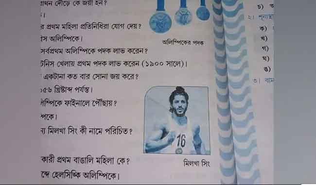bhagmilkhabhag.jpg