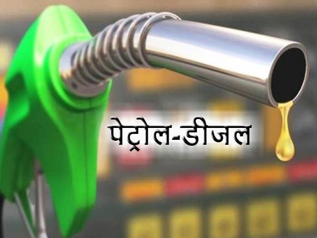 petrol_diesel.jpeg