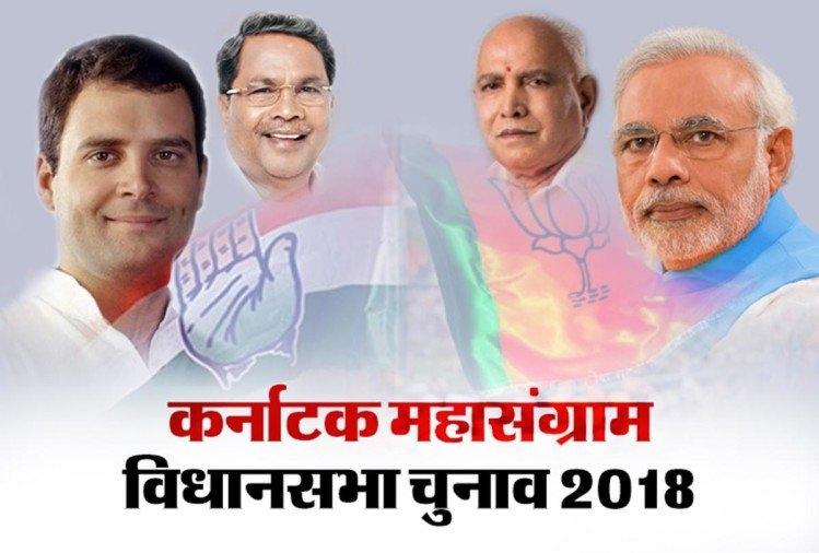 karnataka_exit_poll.jpeg