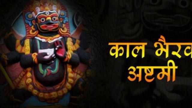 Kaal_bhairav.jpg