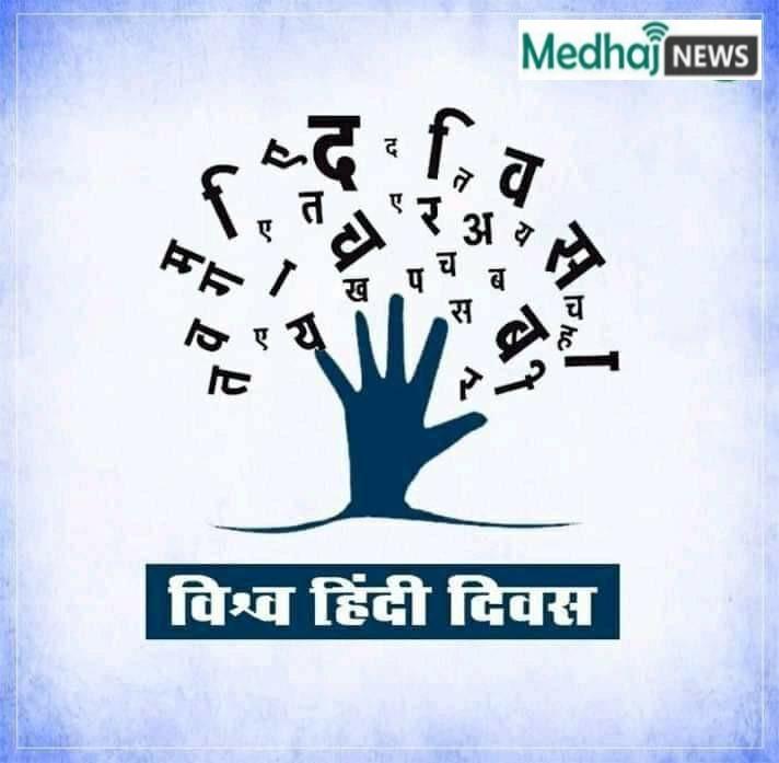 hindi_d.jpg