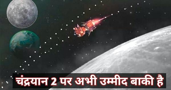 Chandrayan_2.png