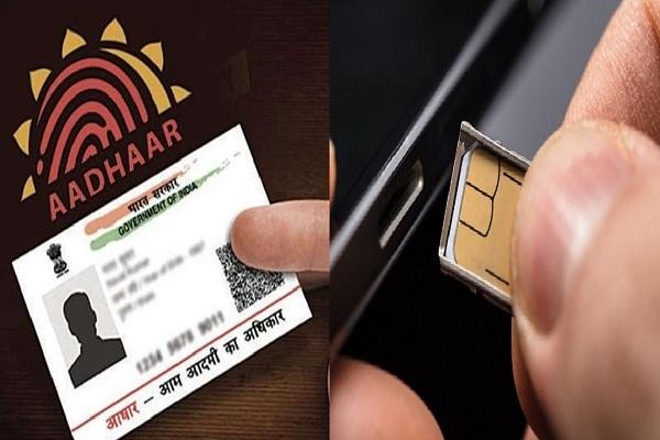 adhaar_card_sim_card.jpg
