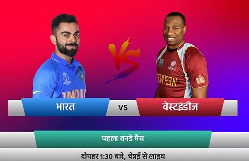 India_vs_Westindies_1st.png