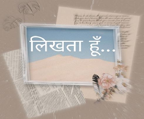 poem_pragya.png